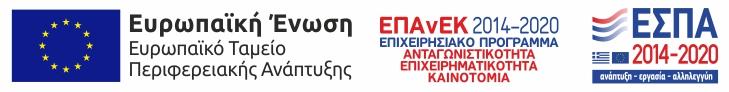 Ευρωπαϊκή Ένωση, Επιχειρησιακό πρόγραμμα ΕΠΑΝΕΚ και ΕΣΠΑ 2014-2020 λογότυπο